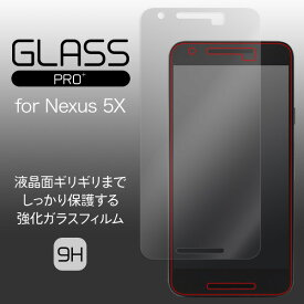 GLASS PRO+ Premium Tempered Glass Screen Protection for Nexus 5X 【ポストイン指定商品】 強化 ガラス フィルム