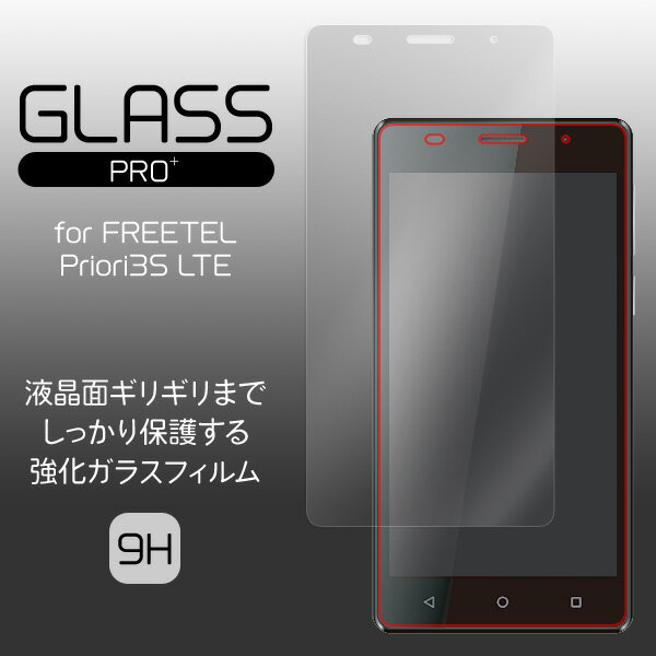 GLASS PRO+ Premium Tempered Glass Screen Protection for FREETEL Priori3S LTE 【ポストイン指定商品】 強化 ガラス フィルム
