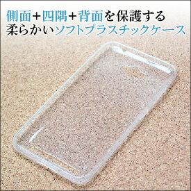 ソフトプラスチックケース for ZenFone Max (ZC550KL)ソフトプラスチック クリア 透明 ケース