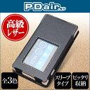 PDAIR レザーケース for Wi-Fi STATION N-01H スリーブタイプ 【送料無料】 高級 本革 本皮 ケース レザー