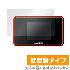 【最大1000円OFFクーポン配布中】 Pocket WiFi 504HW 保護フィルム OverLay Plus for Pocket WiFi 504HW 液晶 保護 フィルム シート シール アンチグレア 非光沢 低反射