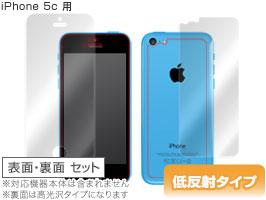 【iPhone 5c専用】OverLay Plus for iPhone 5c 『表・裏(Brilliant)両面セット』 【ポストイン指定商品】 フィルム 保護フィルム 保護シール 液晶保護フィルム 保護シート 低反射タイプ 非光沢 アンチグレア