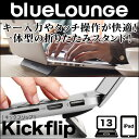 Bluelounge Kickflip for MacBook Air 13インチ / MacBook Pro 13インチ / iPad Pro 9.7インチ ...