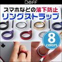 Finger Ring Strap Aluminum + Carbon/Wood 【送料無料】【ポストイン指定商品】 カーボンリング フィンガーストラップ スマ...