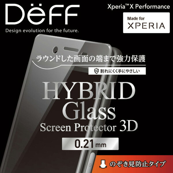 HYBRID Glass Screen Protector 3D のぞき見防止タイプ 0.21mm for Xperia X Performance SO-04H / SOV33 【送料無料】【ポストイン指定商品】 ガラス 液晶 保護 フィルム