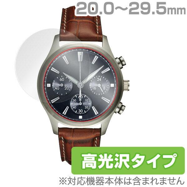 時計 用 (20.0mm - 29.5mm) 保護 フィルム OverLay Brilliant 【ポストイン指定商品】 腕時計 液晶 シート シール フィルター 指紋がつきにくい 防指紋 高光沢