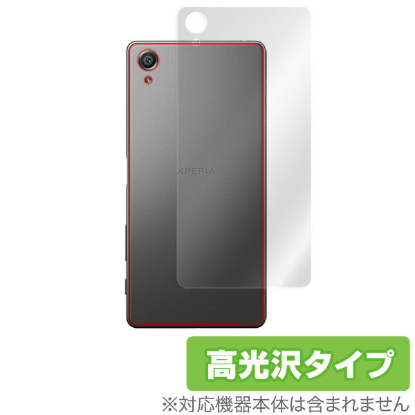 Xperia X Performance 用 保護 フィルム OverLay Brilliant for Xperia X Performance 裏面用保護シート 【送料無料】【ポストイン指定商品】 液晶 保護 フィルム シート シール フィルター 指紋がつきにくい 防指紋 高光沢