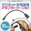 マグネット充電変換アダプターケーブル microUSB メス(10cm) for PRO TREK Smart WSD-F30 / WSD-F20X / WSD-F20 / Sma…