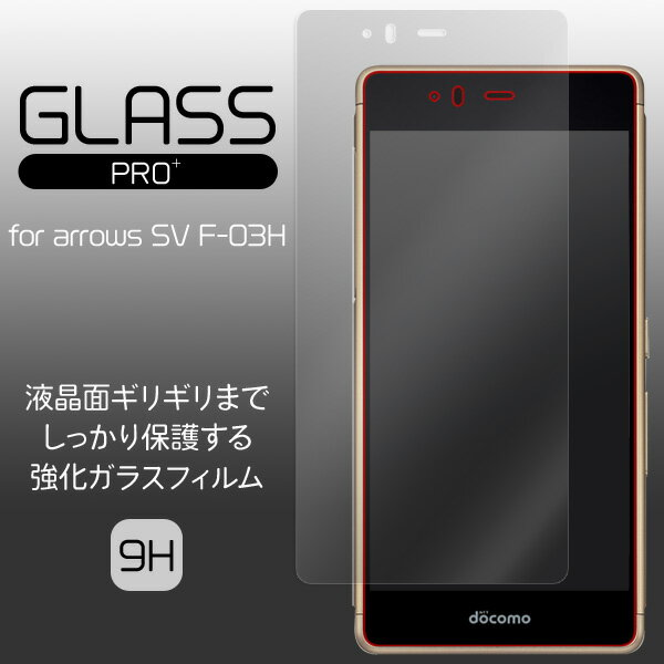 GLASS PRO+ Premium Tempered Glass Screen Protection for arrows SV F-03H 【ポストイン指定商品】 強化 ガラス フィルム