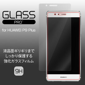 GLASS PRO+ Premium Tempered Glass Screen Protection for HUAWEI P9 Plus 強化 ガラス フィルム 10P27May16 スマホフィルム おすすめ