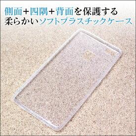 HUAWEI P9 lite 用 ソフトプラスチックケース ファーウェイ クリアケース 透明 シンプル ケース