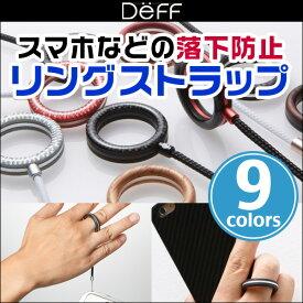 【15%OFFクーポン配布中】 Finger Ring Strap Aluminum Combinationリングストラップ 落下 安心ストラップ デジカメ スマホに最適 スマホ落下防止 ストラップ