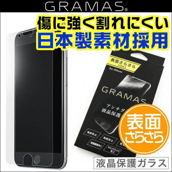 iPhone 8 / iPhone 7 用 Extra by GRAMAS Protection Glass Anti Glare GL106AG for iPhone 8 / 7 【送料無料】【ポストイン指定商品】 iPhone 7 アイフォン7 ガラス GRAMAS グラマス 9H 強化ガラス