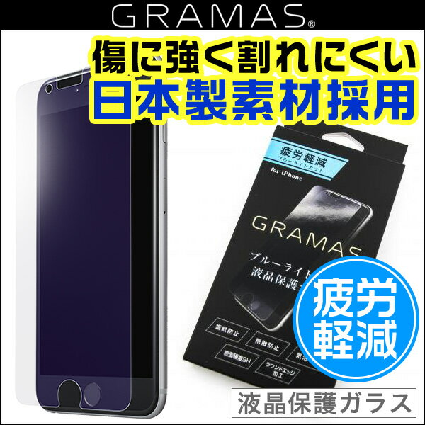 iPhone 8 / iPhone 7 用 Extra by GRAMAS Protection Glass Bluelight Cut GL106BC for iPhone 8 / 7 【送料無料】【ポストイン指定商品】 iPhone 7 アイフォン7 ガラス GRAMAS グラマス 9H 強化ガラス