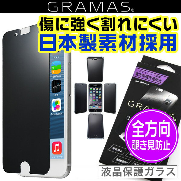 iPhone 8 / iPhone 7 用 ガラスフィルム Extra by GRAMAS Protection Glass 360°Privacy GL106PF for iPhone 8 / 7 【送料無料】【ポストイン指定商品】 iPhone 7 アイフォン7 ガラス GRAMAS グラマス 強化ガラス 9H