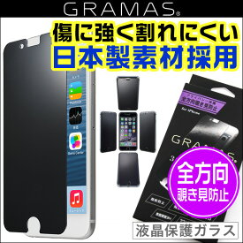 iPhone 8 / iPhone 7 用 ガラスフィルム Extra by GRAMAS Protection Glass 360°Privacy GL106PF for iPhone 8 / 7iPhone 7 アイフォン7 ガラス GRAMAS グラマス 強化ガラス 9H スマホフィルム おすすめ