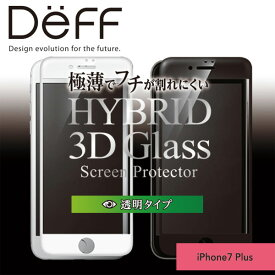 iPhone7 Plus 用 Hybrid Glass Screen Protector 3D 透明/AGCソーダライム for iPhone 7 Plus極薄 0.21mm厚ガラスを採用 ディーフ Deff スマホフィルム おすすめ