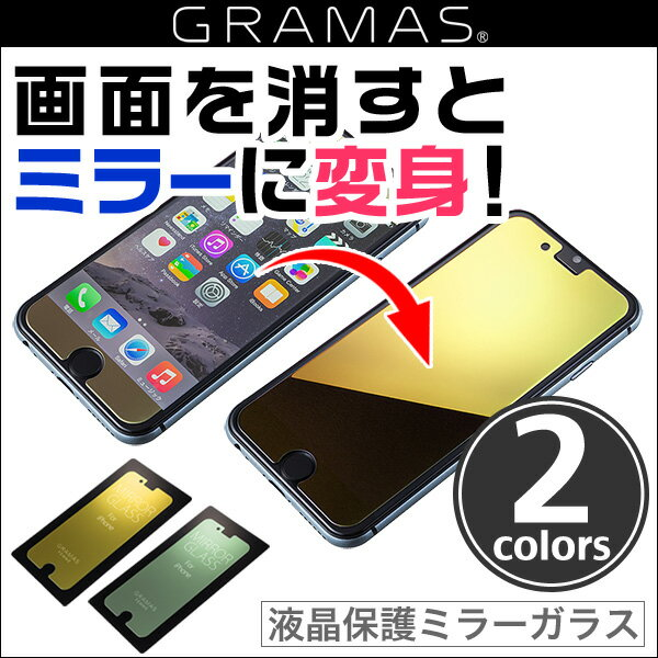 iPhone 8 Plus / iPhone 7 Plus 用 GRAMAS FEMME Protection Mirror Glass GL156P for iPhone 8 Plus / iPhone 7 Plus 【送料無料】【ポストイン指定商品】 アイフォン7プラス ミラー ガラス GRAMAS グラマス 9H 強化ガラス