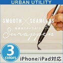URBANUTILITYペン先2mm感度調節機能付き自己静電発生式タッチペン「スラッペン」【メール便指定商品】