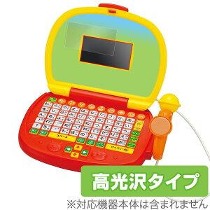 【最大1000円OFFクーポン配布中】 アンパンマン マイクでうたえる♪はじめてのパソコンだいすき 保護フィルム OverLay Brilliant 液晶 保護 フィルム シート シール フィルター 指紋がつきにくい