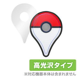 Pokemon GO Plus 保護フィルム OverLay Brilliant for Pokemon GO Plus (2枚組) 液晶 保護 フィルム シート シール フィルター 指紋がつきにくい 防指紋 高光沢クリスマスプレゼント 子供用