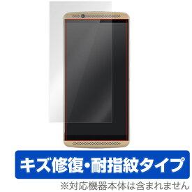 ZTE AXON 7 保護フィルム OverLay Magic for ZTE AXON 7液晶 保護 フィルム シート シール フィルター キズ修復 耐指紋 防指紋 コーティング スマホフィルム おすすめ