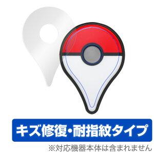 Pokemon GO Plus 保護フィルム OverLay Magic for Pokemon GO Plus (2枚組) 液晶 保護 フィルム シート シール フィルター キズ修復 耐指紋 防指紋 コーティングクリスマスプレゼント 子供用