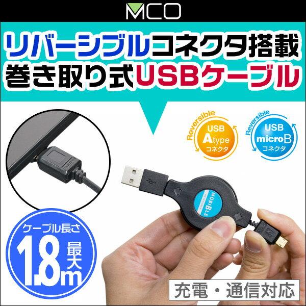 ミヨシ リバーシブルコネクタ搭載巻取り microUSBケーブル 1.8m(ブラック) SMC-RR18/BK 【送料無料】【ポストイン指定商品】 micro USB ケーブル リバーシブルコネクタ