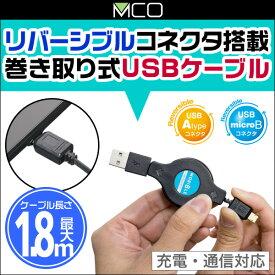 ミヨシ リバーシブルコネクタ搭載巻取り microUSBケーブル 1.8m(ブラック) SMC-RR18/BKmicro USB ケーブル リバーシブルコネクタ