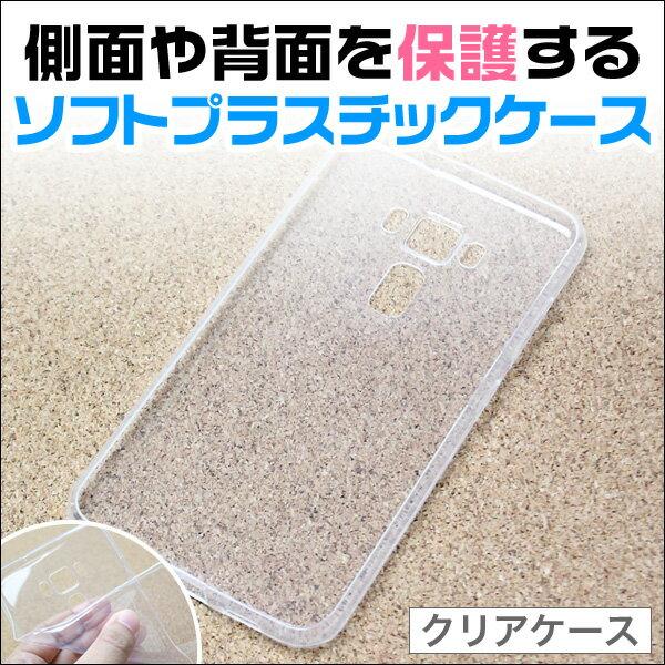ソフトプラスチックケース for ASUS ZenFone 3 ZE520KL【送料無料】【ポストイン指定商品】スマホ ケース ゼンフォン