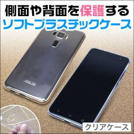 ソフトプラスチックケース for ASUS ZenFone 3 ZE552KL スマホ ケース ゼンフォン