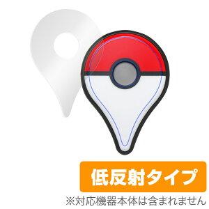 Pokemon GO Plus 保護フィルム OverLay Plus for Pokemon GO Plus (2枚組) 液晶 保護 フィルム シート シール フィルター アンチグレア 非光沢 低反射クリスマスプレゼント 子供用