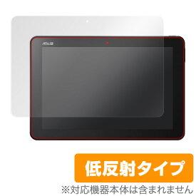 ASUS TransBook R105HA / T101HA 用 保護 フィルム OverLay Plus【ポストイン指定商品】 液晶 保護 フィルム シート シール フィルター アンチグレア 非光沢 低反射