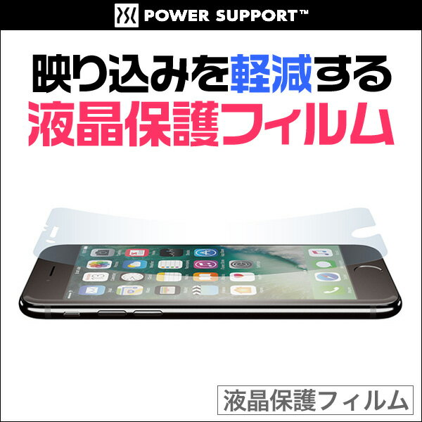 iPhone 8 / iPhone 7 用 AFPアンチグレアフィルムセット for iPhone 8 / iPhone 7 【送料無料】【ポストイン指定商品】 ハードコート パワーサポート 液晶保護フィルム 液晶 保護 フィルム
