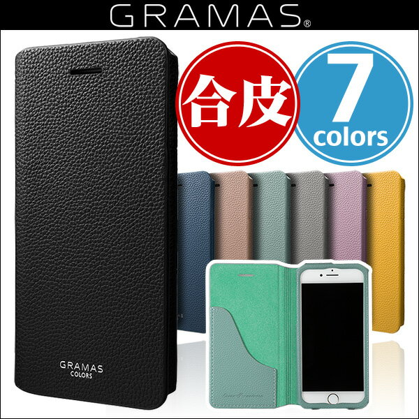 "iPhone 8 / iPhone 7 用 GRAMAS COLORS ""EURO Passione 2"" Leather Case CLC2156 for iPhone 8 / 7 【送料無料】iPhone iPhone7 ケース マグネット 高品質 合成皮革 贅沢 手帳型"