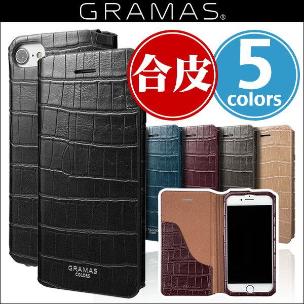 "iPhone 8 / iPhone 7 用 GRAMAS COLORS ""EURO Passione 3"" Leather Case for iPhone 8 / 7 【送料無料】iPhone iPhone7 ケース 手帳型ケース 手帳 クロコダイル 合成皮革 カードホルダー"