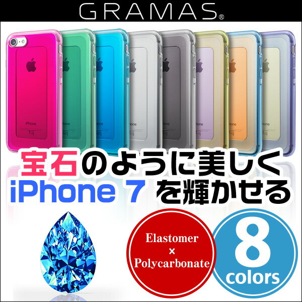 "iPhone7 用 GRAMAS COLORS ""GEMS"" Hybrid Case CHC466 for iPhone 7 【送料無料】【ポストイン指定商品】 iPhone7 iPhone 7 アイフォン7 アイフォン ケース ハイブリッドケース"