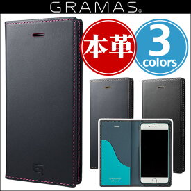 iPhone 8 / iPhone 7 用 GRAMAS Full Leather Case Limited GLC626L for iPhone 8 / 7iPhone iPhone7 ケース レザー 高品質 牛本革 贅沢 手帳型
