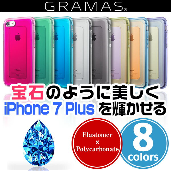 "iPhone 7 Plus 用 GRAMAS COLORS ""GEMS"" Hybrid Case CHC476P for iPhone 7 Plus 【送料無料】【ポストイン指定商品】 iPhone7Plus iPhone 7 Plus アイフォン7 アイフォン ケース"
