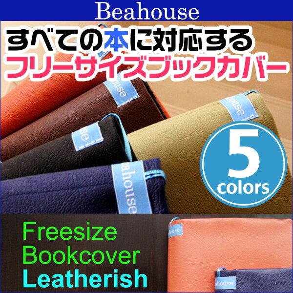Beahouse フリーサイズブックカバー レザリッシュ ベアハウス べあはうす 日本製 (文庫、B6、四六、新書、A5、マンガ、ノート) 大きさを変幻自在に変えられるブックカバーフリーサイズ 文庫カバー 文具クリエイター阿部ダイキ 文庫からA5サイズ対応 【ポストイン指定商品】