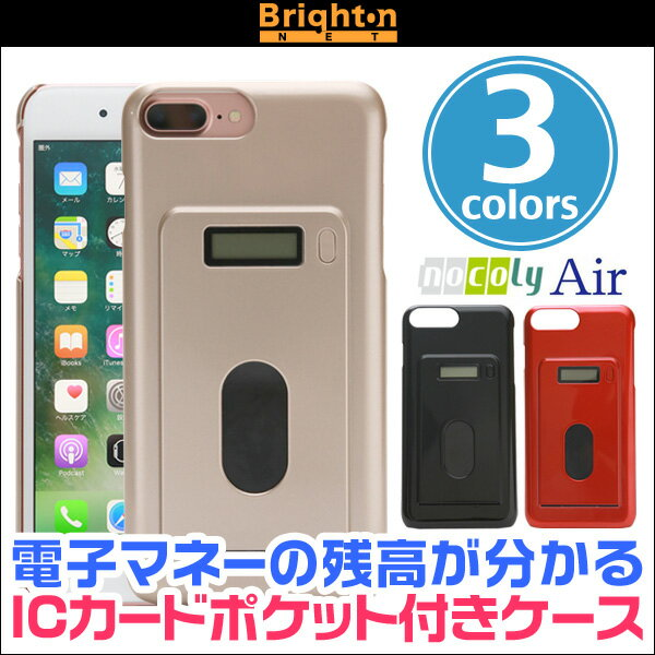 iPhone 7 Plus 用 nocoly Air (ノコリー エアー) for iPhone 7 Plus 【送料無料】iPhone 7 Plus iPhone 7Plus iPhoneケース ICカード 電子マネー Apple Pay ノコリ—