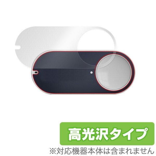 Amazon Dash Button 用 保護 フィルム OverLay Brilliant for Amazon Dash Button (2枚組) 【送料無料】【ポストイン指定商品】 液晶 保護 フィルム シート シール フィルター 指紋がつきにくい 防指紋 高光沢