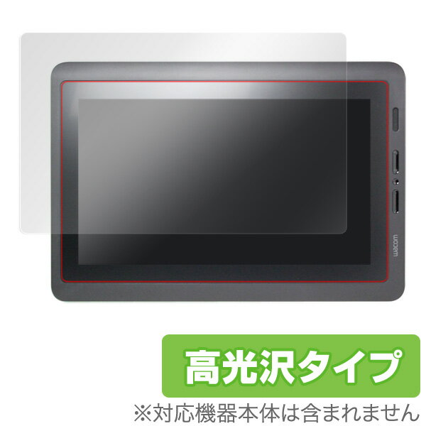 ワコム 液晶ペンタブレット DTK-1651 用 保護 フィルム OverLay Brilliant for ワコム 液晶ペンタブレット DTK-1651 / 液晶 保護 フィルム シート シール フィルター 指紋がつきにくい 防指紋 高光沢