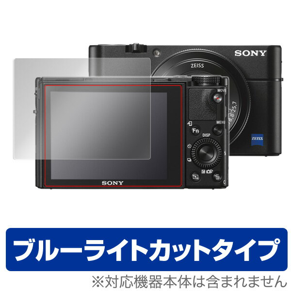 Cyber-Shot RX100 シリーズ 用 保護 フィルム OverLay Eye Protector for Cyber-Shot RX100 シリーズ 【送料無料】【ポストイン指定商品】 液晶 保護 フィルム フィルター 目にやさしい ブルーライト カット