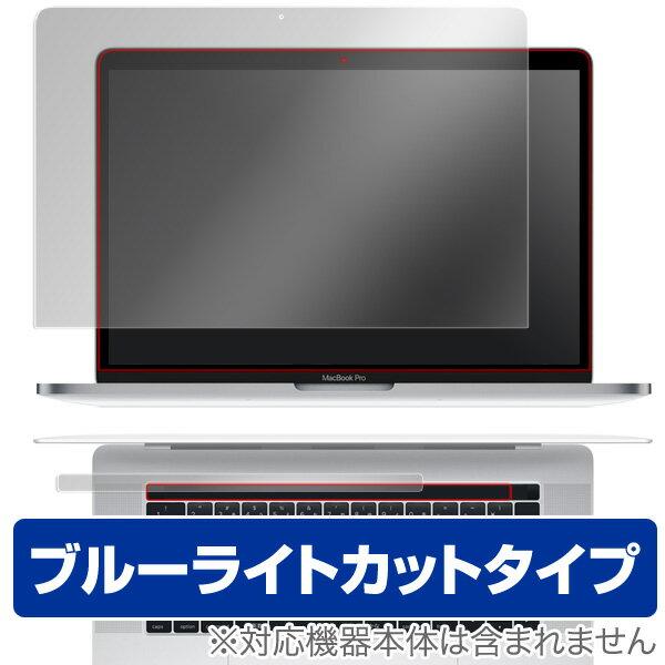 MacBook Pro 15インチ (2017/2016) 用 保護 フィルム OverLay Eye Protector for MacBook Pro 15インチ (2017/2016) Touch Barシートつき 【送料無料】 液晶 保護 フィルム シート シール フィルター 目にやさしい ブルーライト カット