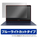 ASUS ZenBook 3 UX390UA 用 保護 フィルム OverLay Eye Protector for GPD Win 【送料無料】【ポストイン指定商品】 …