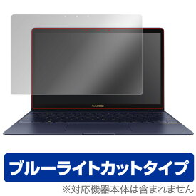 ASUS ZenBook 3 UX390UA 用 保護 フィルム OverLay Eye Protector for GPD Win【ポストイン指定商品】 液晶 保護 フィルム シート シール フィルター 目にやさしい ブルーライト カット