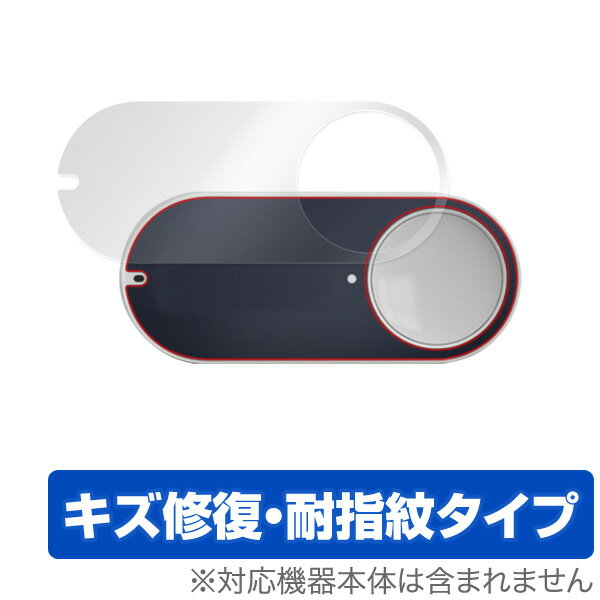 Amazon Dash Button 用 保護 フィルム OverLay Magic for Amazon Dash Button (2枚組) 【送料無料】【ポストイン指定商品】 液晶 保護 フィルム シート シール フィルター キズ修復 耐指紋 防指紋 コーティング