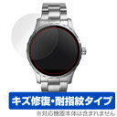 FOSSIL Q Marshal Touchscreen 用 保護 フィルム OverLay Magic for FOSSIL Q Marshal Touchs...
