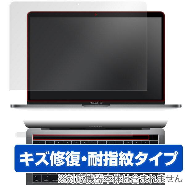 MacBook Pro 13インチ (2017/2016) Touch Barシートつき 用 保護 フィルム OverLay Magic for MacBook Pro 13インチ (2017/2016) Touch Barシートつき 液晶 保護 フィルム シート シール フィルター キズ修復 耐指紋 防指紋 コーティング